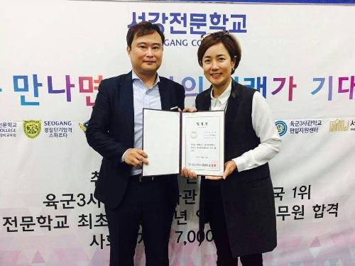 Ngày 31/12/2017, ISSILOO kí kết hợp tác thành công với trường đào tạo Nghề Seogang về chương trình Du học Nghề - Visa D4-6