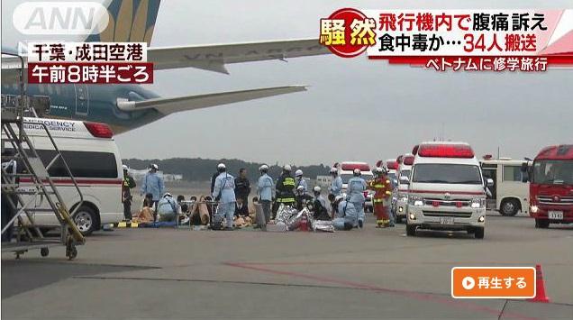 34 người bị ngộ độc thuộc một trường học ở Nhật Bản, đi du lịch Việt Nam. (Ảnh: news.tv-asahi.co.jp)