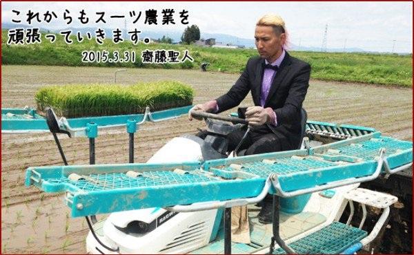Kiyoto Saito muốn thay đổi quan điểm của mọi người về công việc đồng áng.