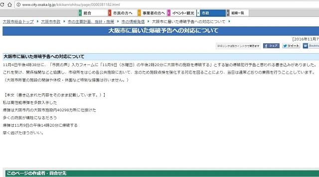 Thông tin cảnh báo về việc bị đe dọa đánh bom trên trang web của chính quyền thành phố Osaka.