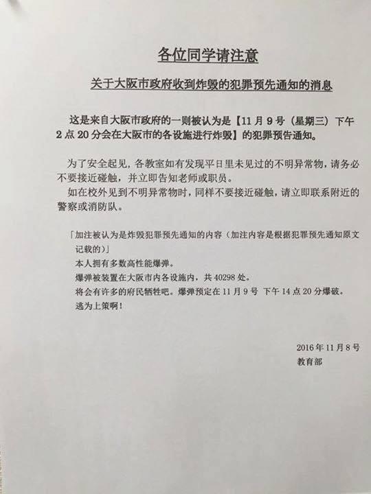 Các trường tiểu học cũng dán thông báo.