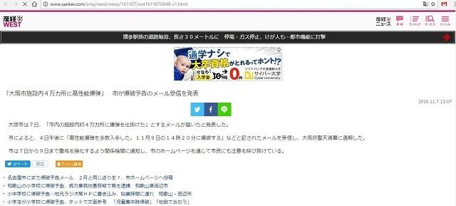 Tờ báo Sankei của Nhật Bản đưa tin.