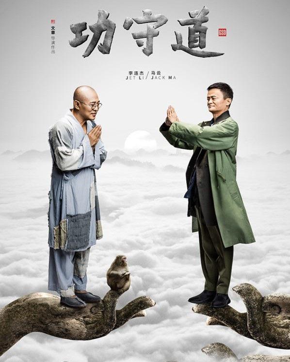 Jack Ma và Lý Liên Kiệt