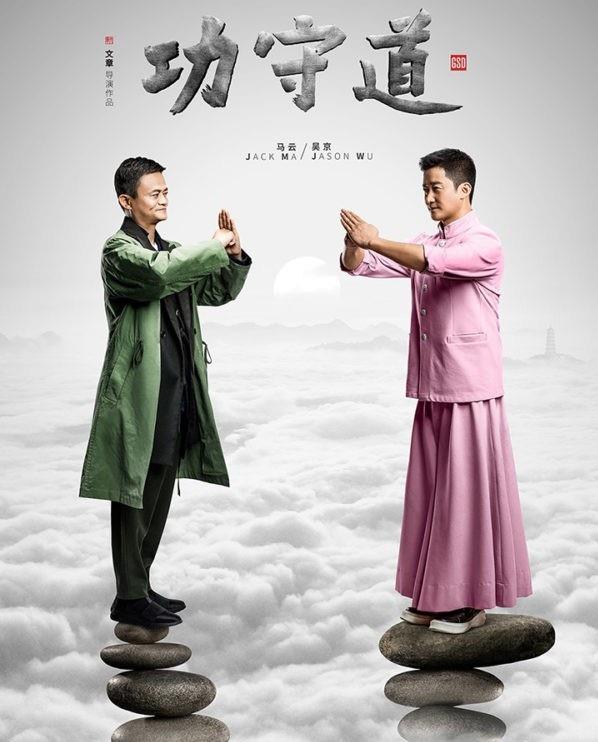 Jack Ma và Ngô Kinh
