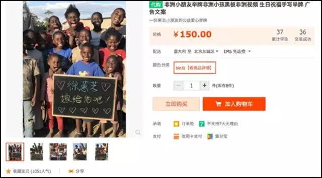 Website Trung Quốc gây phẫn nộ khi sử dụng trẻ em châu Phi làm công cụ quảng cáo - 3