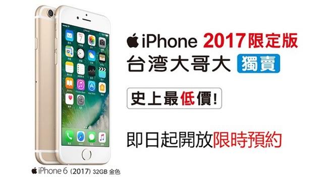 iPhone 6 (2017) với dung lượng 32GB mới ra mắt tại Trung Quốc, Đài Loan.