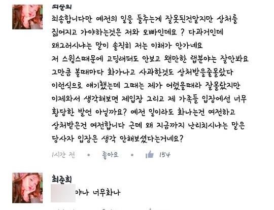 Con gái nữ diễn viên quá cố Choi Ji Shil chỉ trích Swings vì đã tận dụng nỗi đau của gia đình cô để viết nhạc.