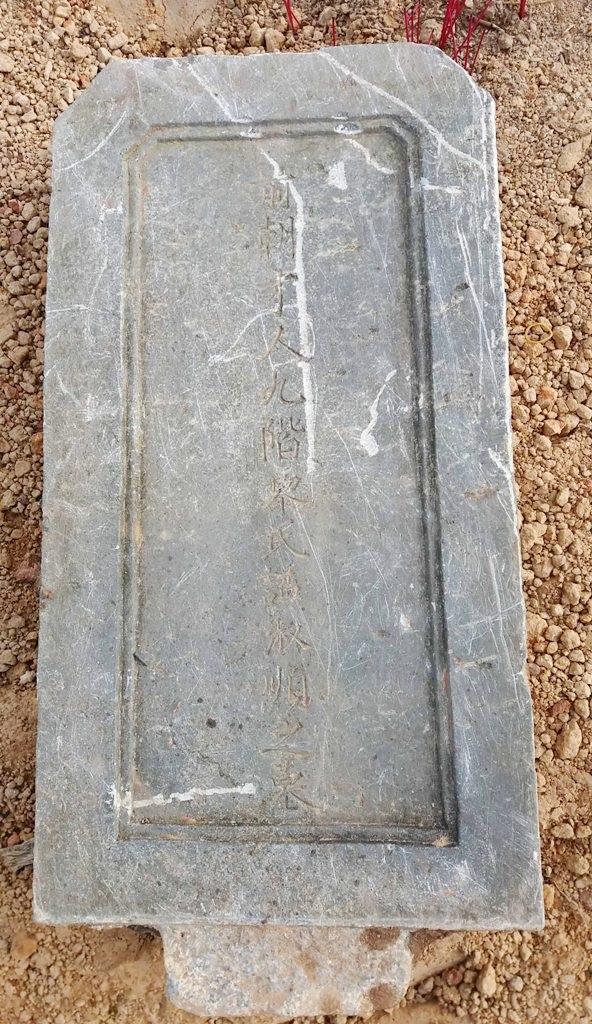 Tấm bia của vợ vua Nguyễn ghi đây là mộ của bà Tài nhân bậc Cửu giai (sau Hậu thì có Cửu giai phi, Tài nhân là bậc thấp nhất, hàng 9 trong Cửu giai phi) có họ Lê tên thụy là Thục Thuận
