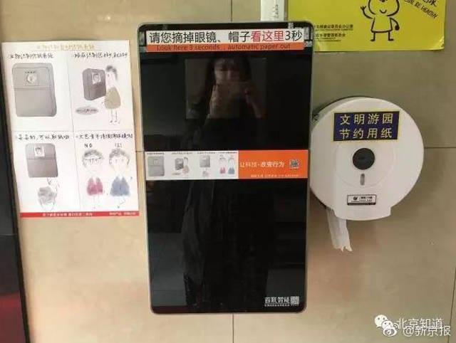 Một số nhà WC công cộng tại Bắc Kinh cho lắp đặt thử nghiệm hệ thống quét nhận diện gương mặt