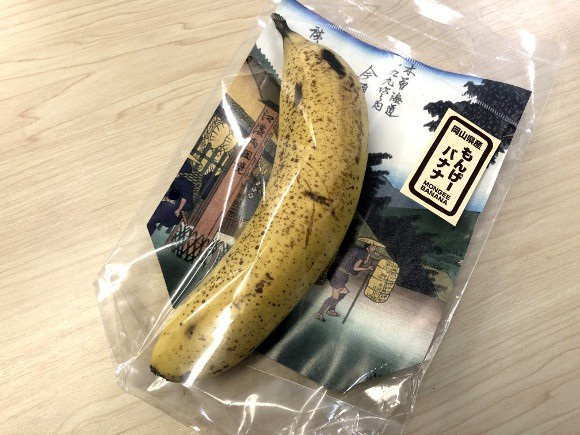 Một trái chuối Mongee bán với giá 648 yên/quả