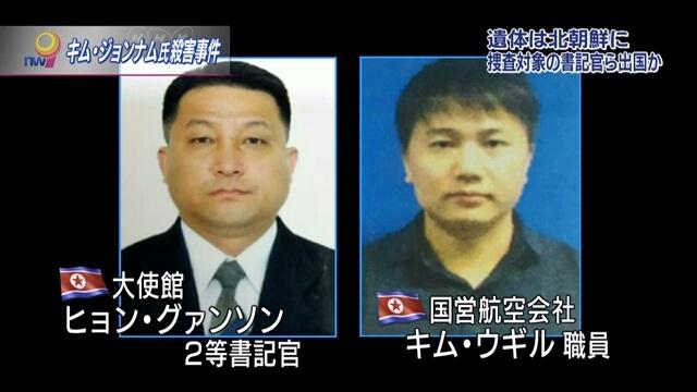 Hai nghi phạm bị nghi là từng trốn trong đại sứ quán Triều Tiên đã rời Malaysia vào tối 30/3. (Ảnh: NHK)