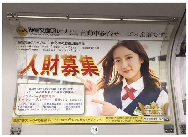 Ikuta là gương mặt đại diện cho hãng taxi mà cô đang làm việc