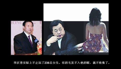 Ông Lý Khánh Phổ quan hệ với 250 người, trong đó phần lớn là trinh nữ.