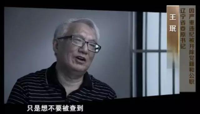 Vương Mân sám hối trên sóng truyền hình