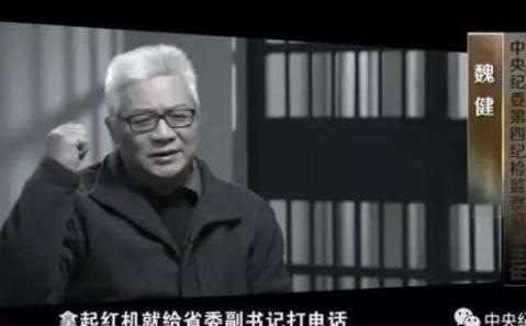 Vệ Kiến là người từng điều tra vụ Bạc Hy Lai.