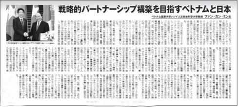 Bài phân tích về quan hệ chiến lược Việt Nam – Nhật Bản của Giáo sư, Tiến sỹ Phạm Quang Minh, Hiệu trưởng trường Đại học Khoa học xã hội và nhân văn, Đại học Quốc gia Hà Nội trên báo Nikkei