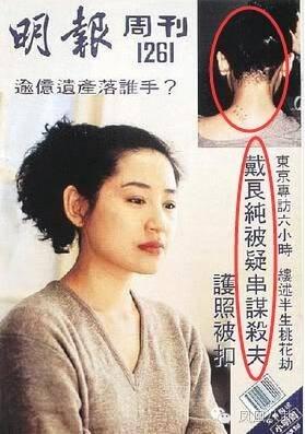 Đới Lương Thuần cũng bị thương nặng trong vụ chồng cũ Nhan Tam Nguyên sát hại người chồng mới Tiểu Lâm Thủ tại Nhật Bản
