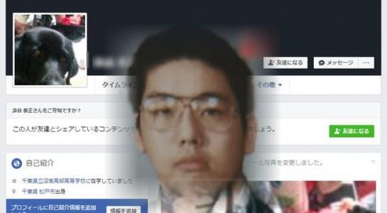Trang facebook được cho là của Shibuya Yasumasa. Ảnh: Internet