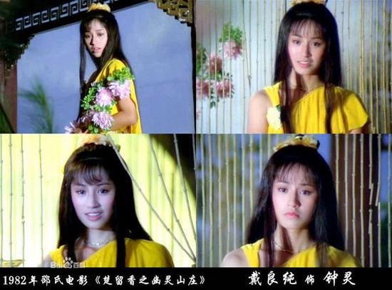 Vẻ đẹp mỏng manh, thanh khiết như tiên nữ của Đới Lương Thuần trong bộ phim Sở Lưu Hương U Linh Sơn Trang