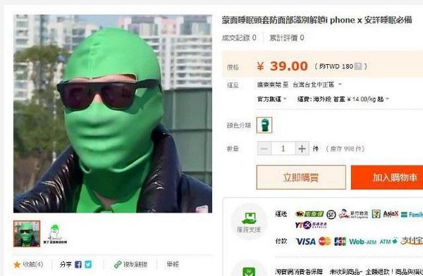 Hai trong số các phụ kiện giúp che giấu gương mặt khi ngủ dành cho chủ sở hữu iPhone X đang được bán tại Trung Quốc