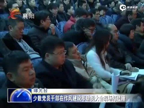 Quan chức Trung Quốc ngủ gật trong cuộc gọp (Ảnh: Thời báo Hoàn cầu)