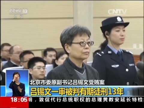 """Thủ đoạn cực tinh vi khiến quan tham Trung Quốc """"dính chàm"""" - 1"""