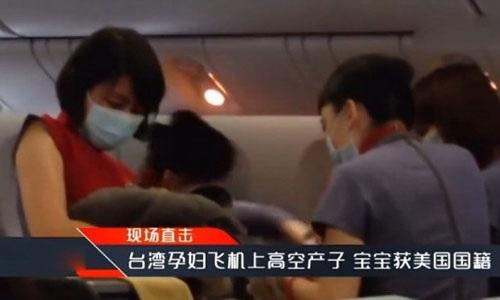 Sản phụ người Đài Loan bị tố cáo cố tình sinh con trên máy bay để lấy quốc tịch Mỹ