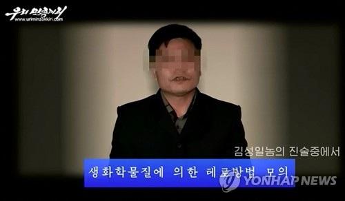 Nghi phạm được cho là âm mưu ám sát nhà lãnh đạo Kim Jong-un xuất hiện trong đoạn video do kênh truyền hình Triều Tiên công bố hôm 20/5 (Ảnh: Yonhap)
