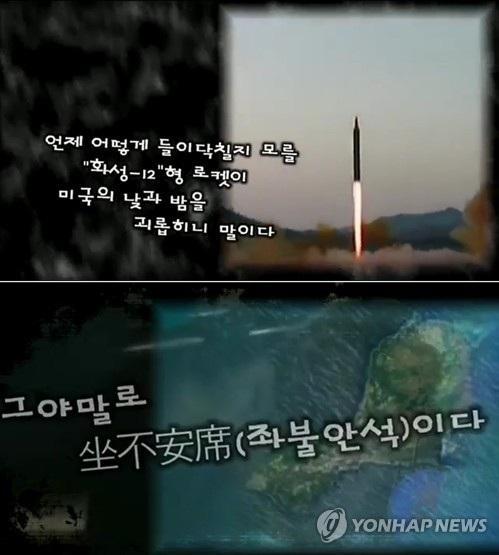 Hình ảnh cắt từ đoạn video do Triều Tiên công bố về kế hoạch tấn công đảo Guam của Mỹ (Ảnh: Yonhap)