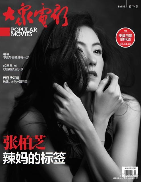 Không diện những bộ cánh hàng hiệu đắt tiền, không phô diễn đường cong cơ thể, Trương Bá Chi trong loạt ảnh mới quyến rũ, mặn mà và rất buồn.