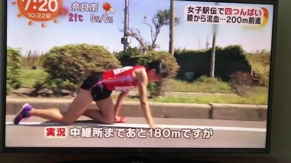 Rei Lida cố gắng bò tới vạch đích