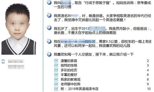 Bản sơ yếu lý lịch gây tranh cãi (Ảnh: Weibo)