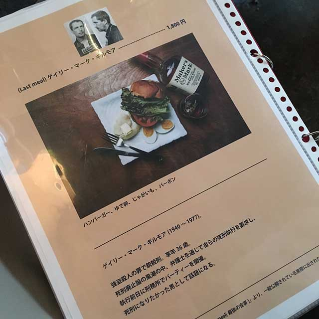 Bữa ăn cuối cùng của tử tù được ghi rõ trong menu của nhà hàng