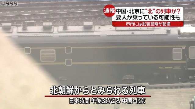 Đoàn tàu màu xanh thẫm với các đường kẻ ngang song song màu vàng của Triều Tiên dừng lại tại ga tàu ở Bắc Kinh, Trung Quốc chiều 26/3 và được bảo đảm an ninh nghiêm ngặt. (Ảnh: Twitter)