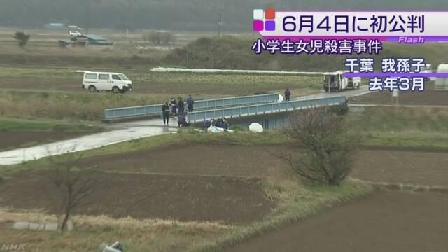 Hiện trường nơi tìm thấy thi thể bé Nhật Linh (Ảnh: NHK)
