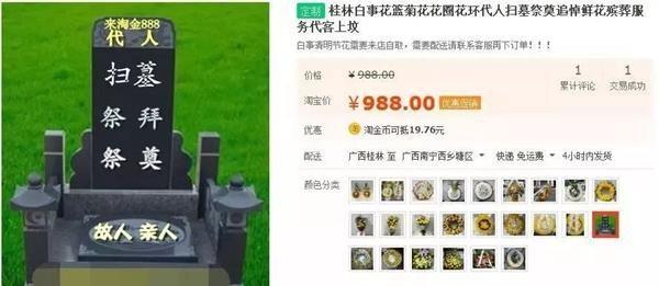 Trung Quốc: Đi tảo mộ 30 phút, check-in tại nghĩa trang, đút túi ngay cả triệu mỗi ngày - 1
