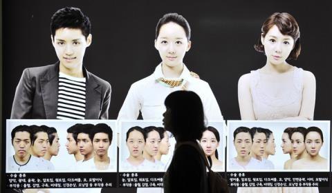 Một tấm bảng quảng cáo dịch vụ phẫu thuật thẩm mỹ ở Seoul, Hàn Quốc.