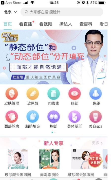 Các dịch vụ phẫu thuật thẩm mỹ được quảng cáo trên mạng xã hội So Young (Ảnh: SCMP)