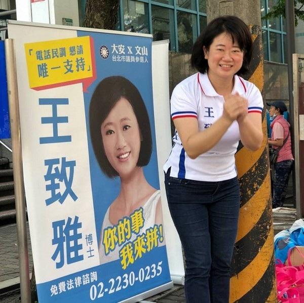 Wang Zhina và bức ảnh chân dung đã được chỉnh sửa quá đà in lên tấm biểu ngữ cho chiến dịch vận động tranh cử của bà