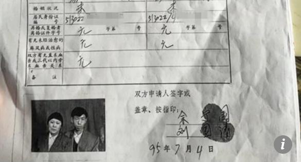 Người phụ nữ Trung Quốc bị chồng... làm giấy báo tử để đến với tình mới - 1