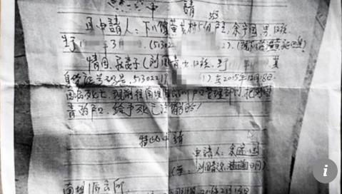 Người phụ nữ Trung Quốc bị chồng... làm giấy báo tử để đến với tình mới - 2