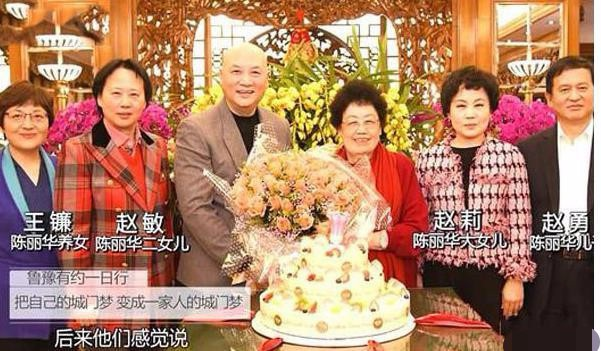 Trì Trọng Thụy cùng vợ và 3 người con riêng, 1 người con nuôi của bà