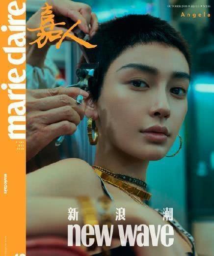 Angelababy xuất hiện với hình ảnh khác lạ trên bìa tạp chí Maria Claire, số tháng 9/2018. Mái tóc tém khiến gương mặt của Angelababy trông cá tính và lạ lẫm hơn.