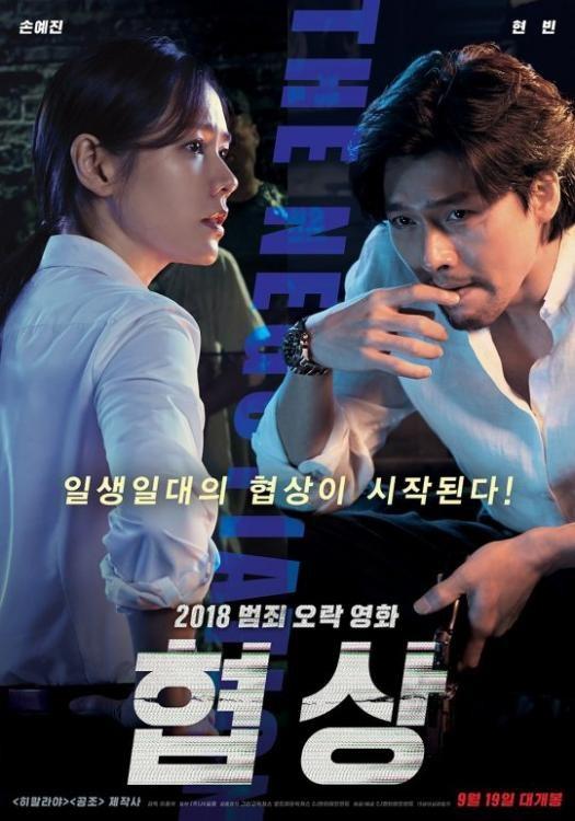 Son Ye Jin kết đôi với Hyun Bin trong bộ phim Negotiation, phiên bản Ông bà Smith của Hàn Quốc.