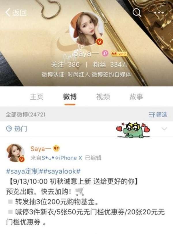 Trang mạng xã hội Weibo của Trần Thanh có hơn 3,3 triệu người theo dõi, nhưng giờ đây số lượng này đang giảm dần sau hành động xấu xí của cô