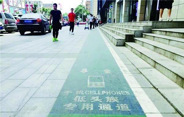 Làn đường đặc biệt dành cho người nghiện điện thoại ở thành phố Tây An, tỉnh Thiểm Tây, Trung Quốc