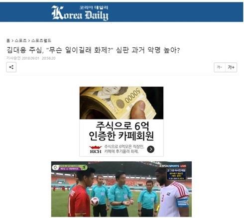 Tờ Korea Daily đặt nghi vấn đề sự công bằng trong cách điều hành của trọng tài Kim Dae Young ở trận tranh HCĐ Asiad 2018