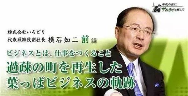 """Chân dung Tomoji Yokoishi – """"ông vua lá cây"""" tại Kamikatsu"""