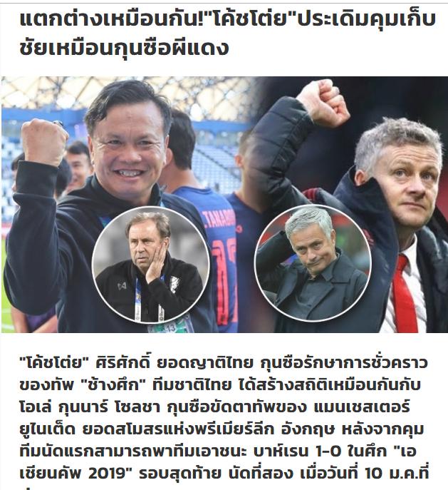 Báo Thái Lan nổ tung trời, ví đội nhà như… Man Utd - Ảnh 2.
