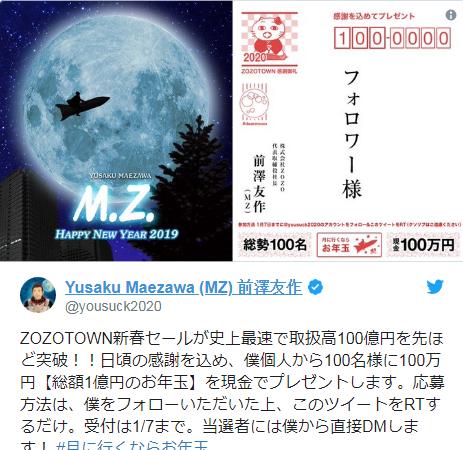 Tỷ phú Nhật chơi sang khi thưởng hơn 2 tỷ đồng cho người chia sẻ ảnh của mình - Ảnh 2.